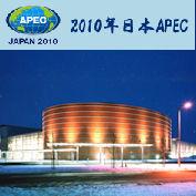 日本APEC札幌会合