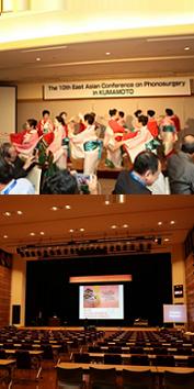 第10回東アジア音声外科学会